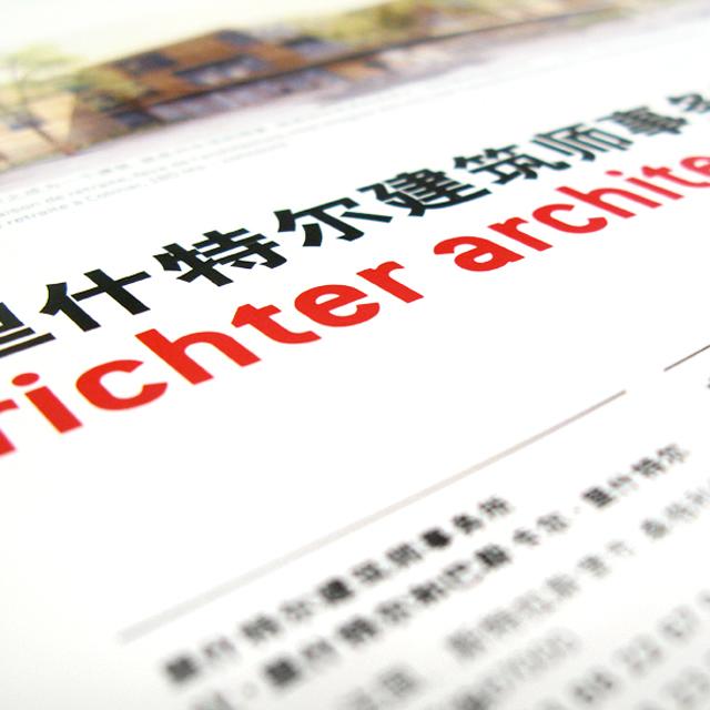 archi-chine-5